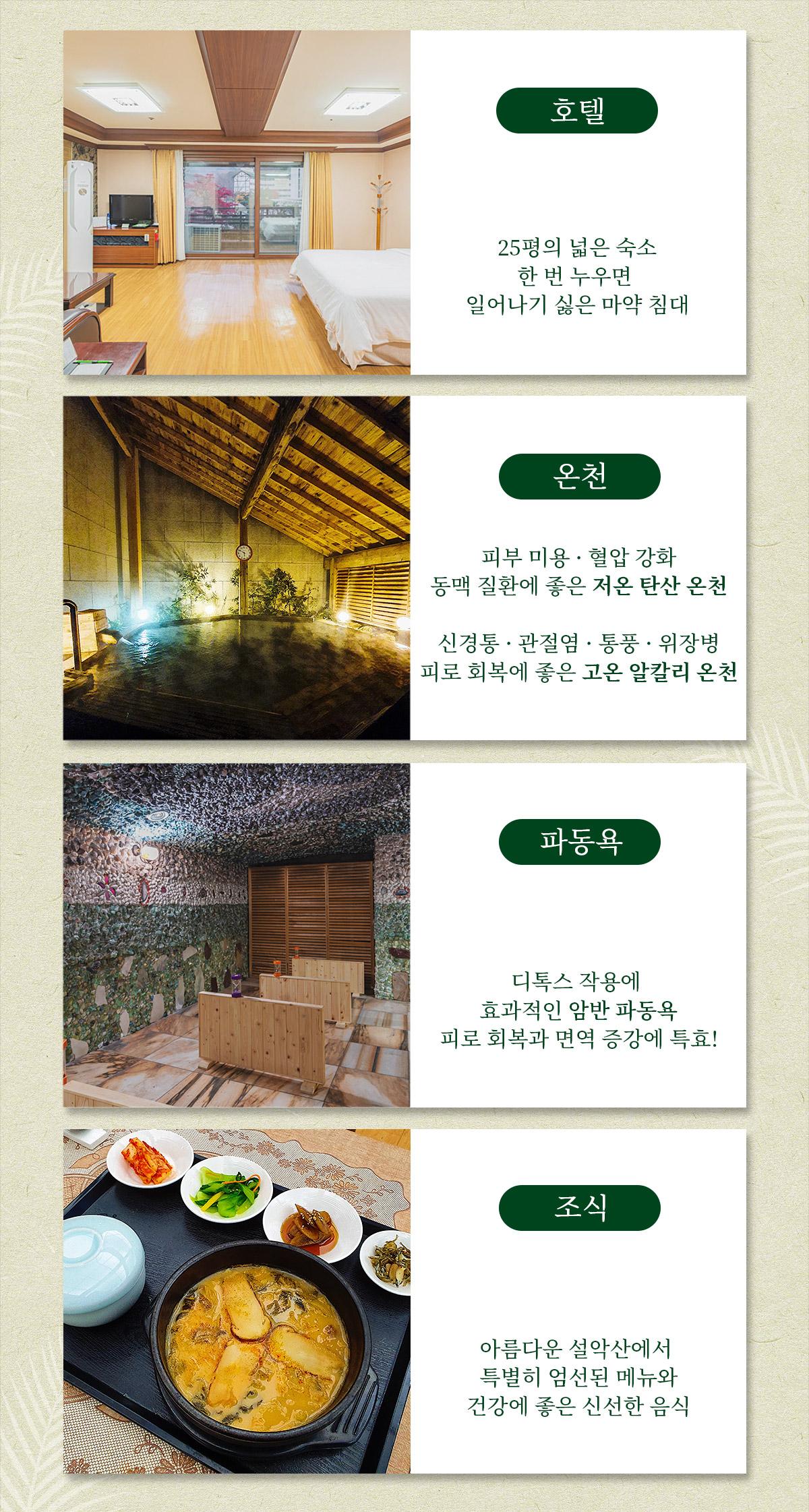 오색온천-프로모션-안내--상세시설